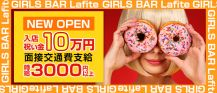 GIRLS BAR Lafite<ラフィット> バナー