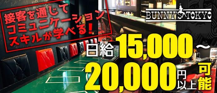 BUNNY'S TOKYO<バニーズトウキョウ>(歌舞伎町ガールズバー)のバイト求人・体験入店情報