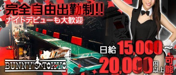 BUNNY'S TOKYO<バニーズトウキョウ> 歌舞伎町 ガールズバー バナー