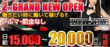 BUNNY'S TOKYO<バニーズトウキョウ> バナー