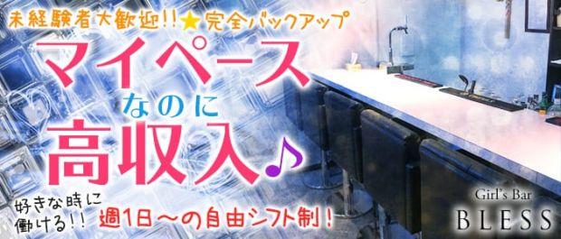 BLESS<ブレス> 歌舞伎町 ガールズバー バナー