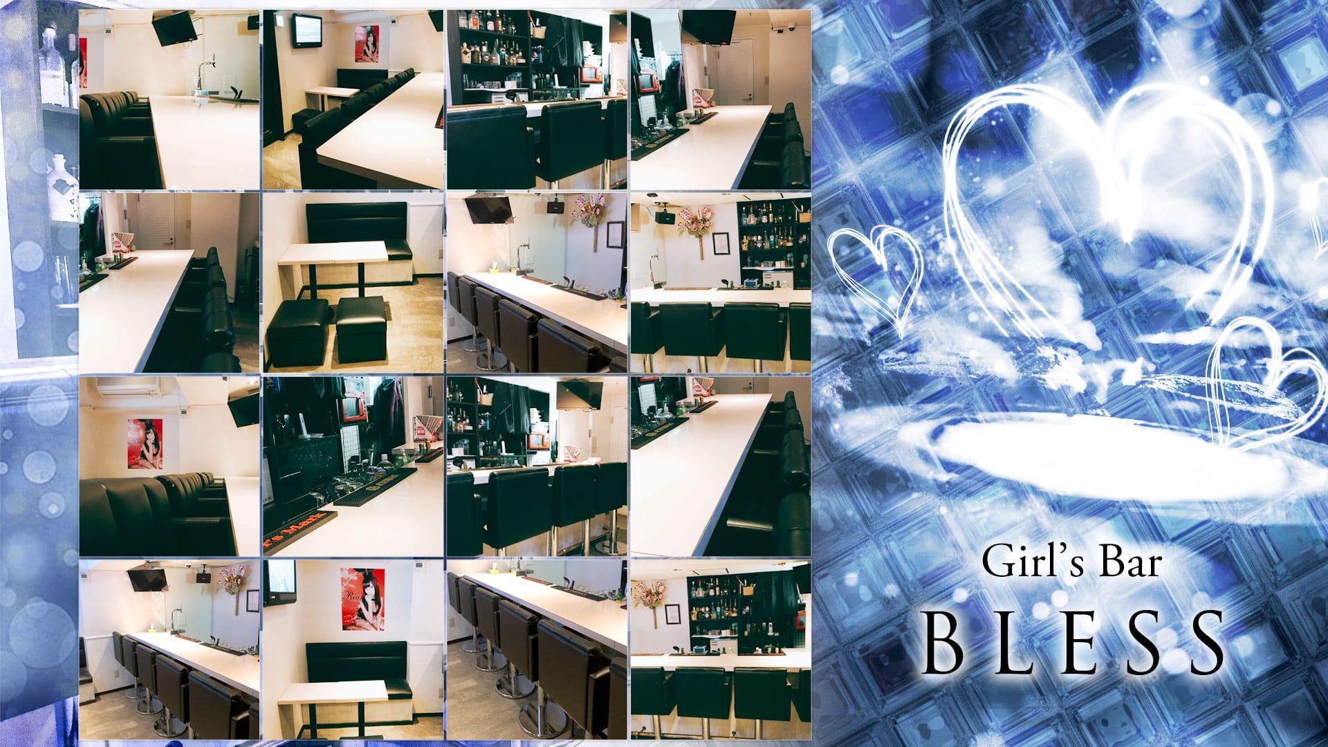 BLESS<ブレス> 歌舞伎町 ガールズバー TOP画像