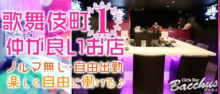 Bacchus<バッカス>(歌舞伎町ガールズバー)のバイト求人・体験入店情報
