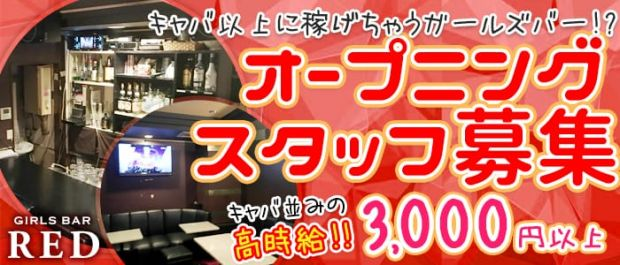 Girls Bar RED<レッド> 大宮 ガールズバー バナー