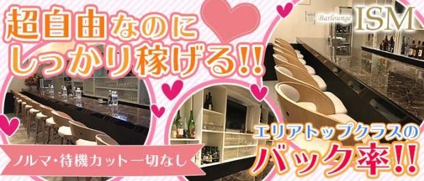 Bar Lounge ISM<イズム> 草加 ガールズバー バナー