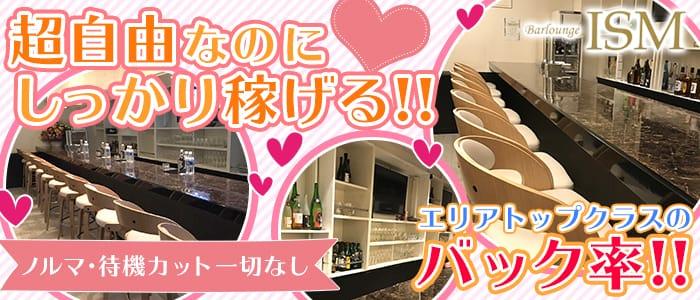 Bar Lounge ISM<イズム>(草加ガールズバー)のバイト求人・体験入店情報