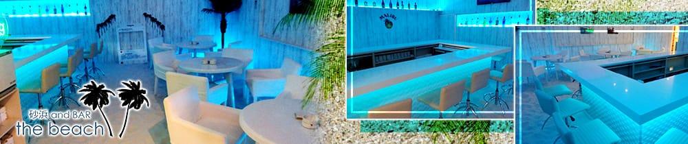 砂浜andBAR TheBeach<ビーチ> 蕨 ガールズバー TOP画像