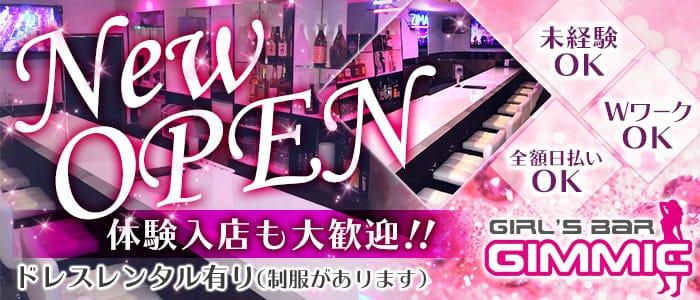 GIRL'S BAR GIMMIC<ギミック>(上野ガールズバー)のバイト求人・体験入店情報