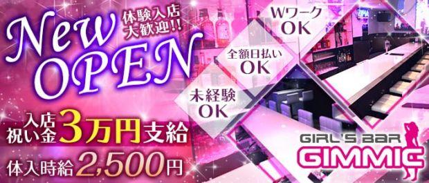 GIRL'S BAR GIMMIC<ギミック> 上野 ガールズバー バナー
