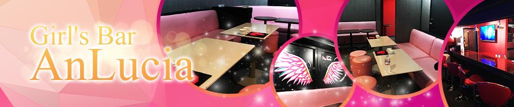 Girl's Bar AnLucia<アンルシア> 草加 ガールズバー TOP画像
