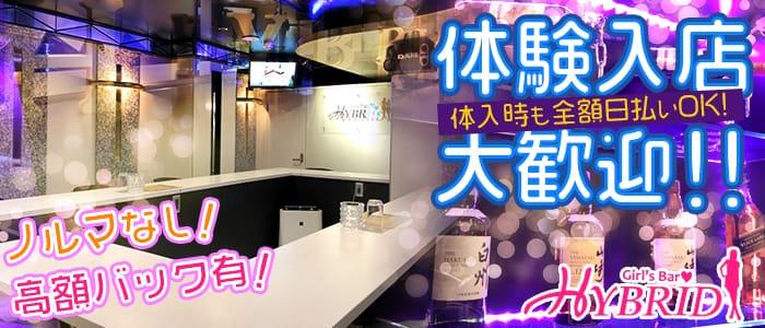 Girl's Bar HYBRID<ガールズバーハイブリッド>(八王子ガールズバー)のバイト求人・体験入店情報