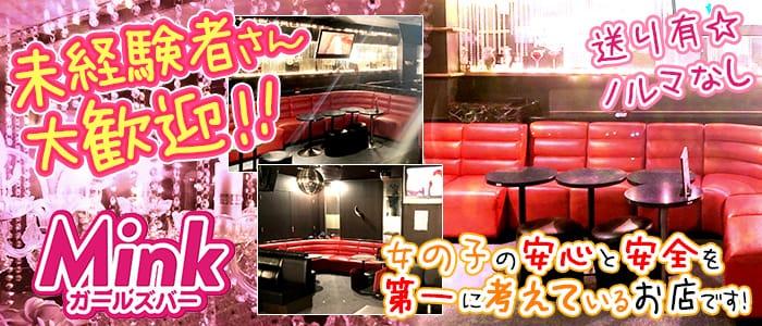 Girl's Bar MINK<ガールズバーミンク>(八王子ガールズバー)のバイト求人・体験入店情報