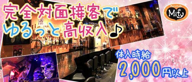 Mify<ミフィー> 町田 ガールズバー バナー