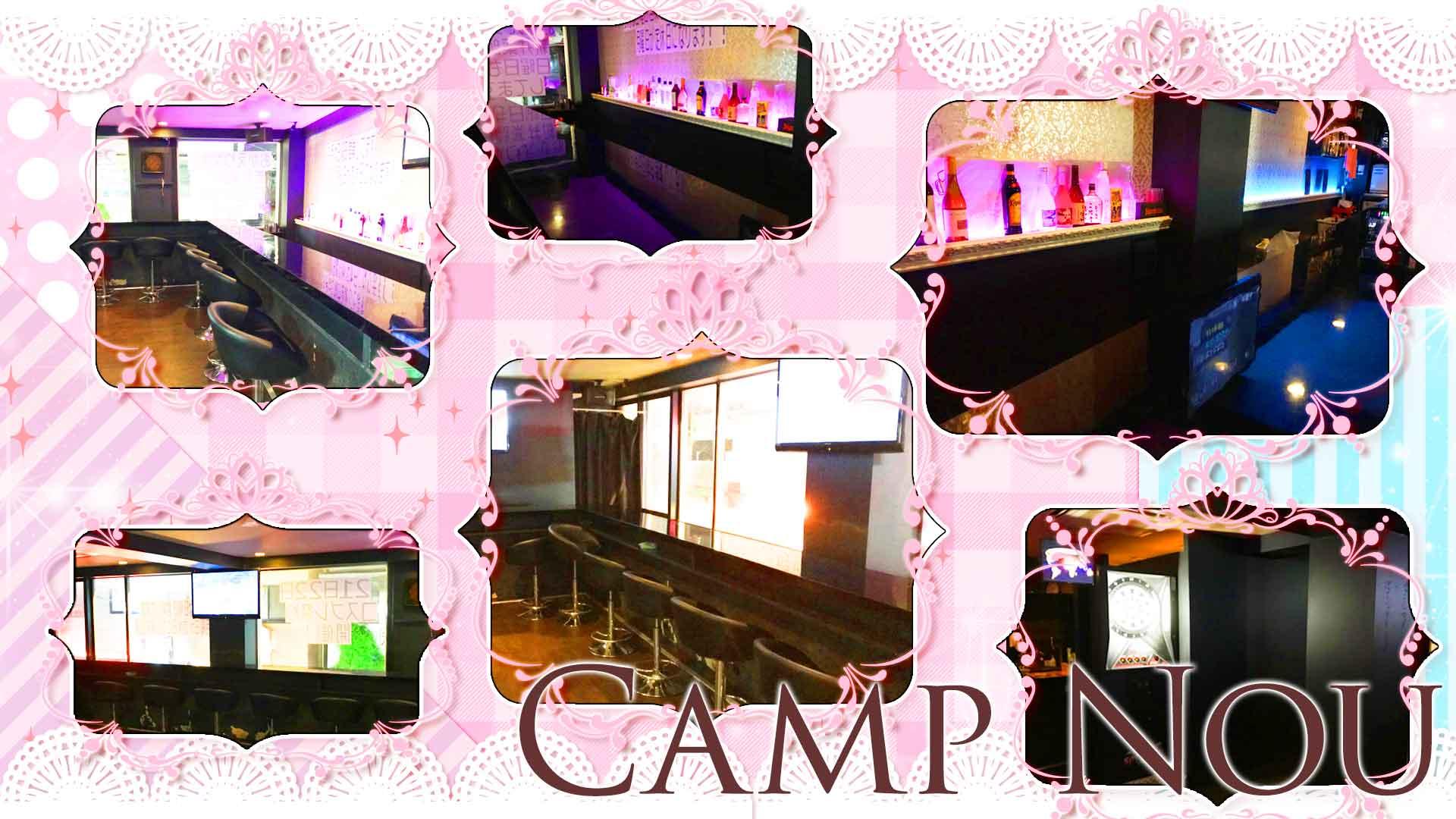Camp Nou<カンプノウ> 中野 ガールズバー TOP画像