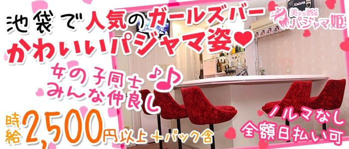 美少女酒場 パジャマ姫(池袋ガールズバー)のバイト求人・体験入店情報