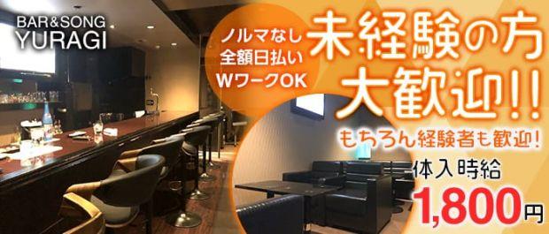 BAR&SONG YURAGI<ユラギ> 中野 ガールズバー バナー