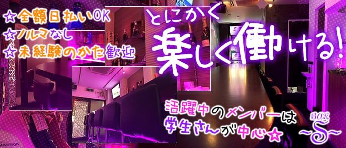 BAR S<エス>(鷺沼ガールズバー)のバイト求人・体験入店情報