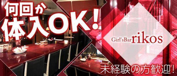 Girl's Bar rikos<リコス> 六本木 ガールズバー バナー