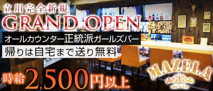 Girl's Bar MAZELA<マゼラ>(立川ガールズバー)のバイト求人・体験入店情報