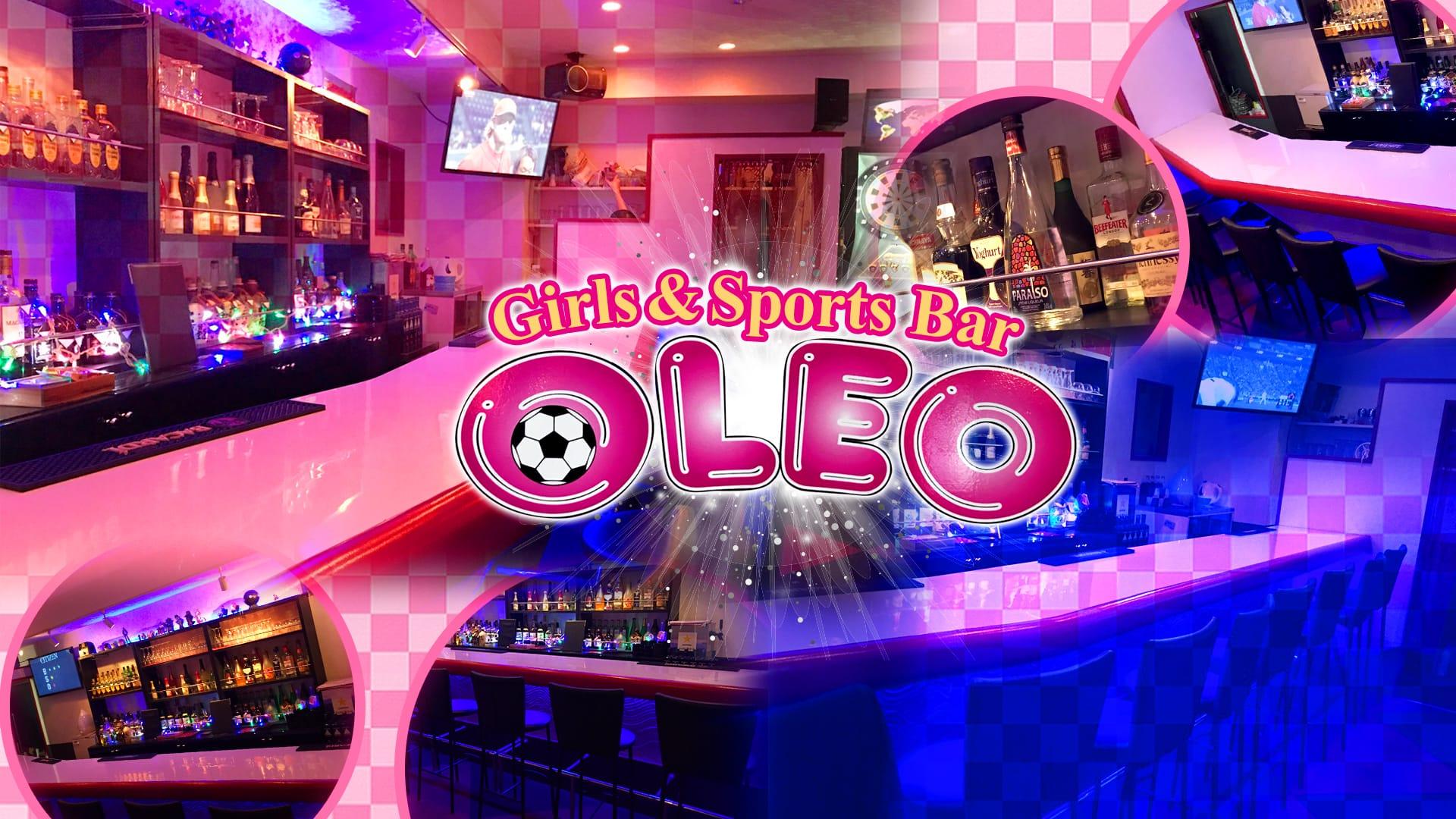 Bar OLEO<オレオ> 新橋 ガールズバー TOP画像