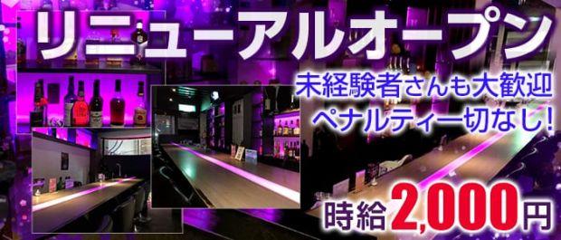 Bar Lounge RESPLNDIR<レスプランディ> 三軒茶屋 ガールズバー バナー