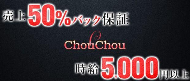 Chou Chou<シュシュ> 八王子 ガールズバー バナー