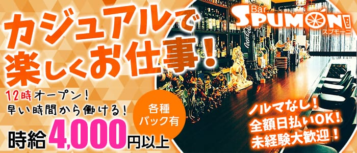SPUMONI<スプモーニ>(吉祥寺ガールズバー)のバイト求人・体験入店情報