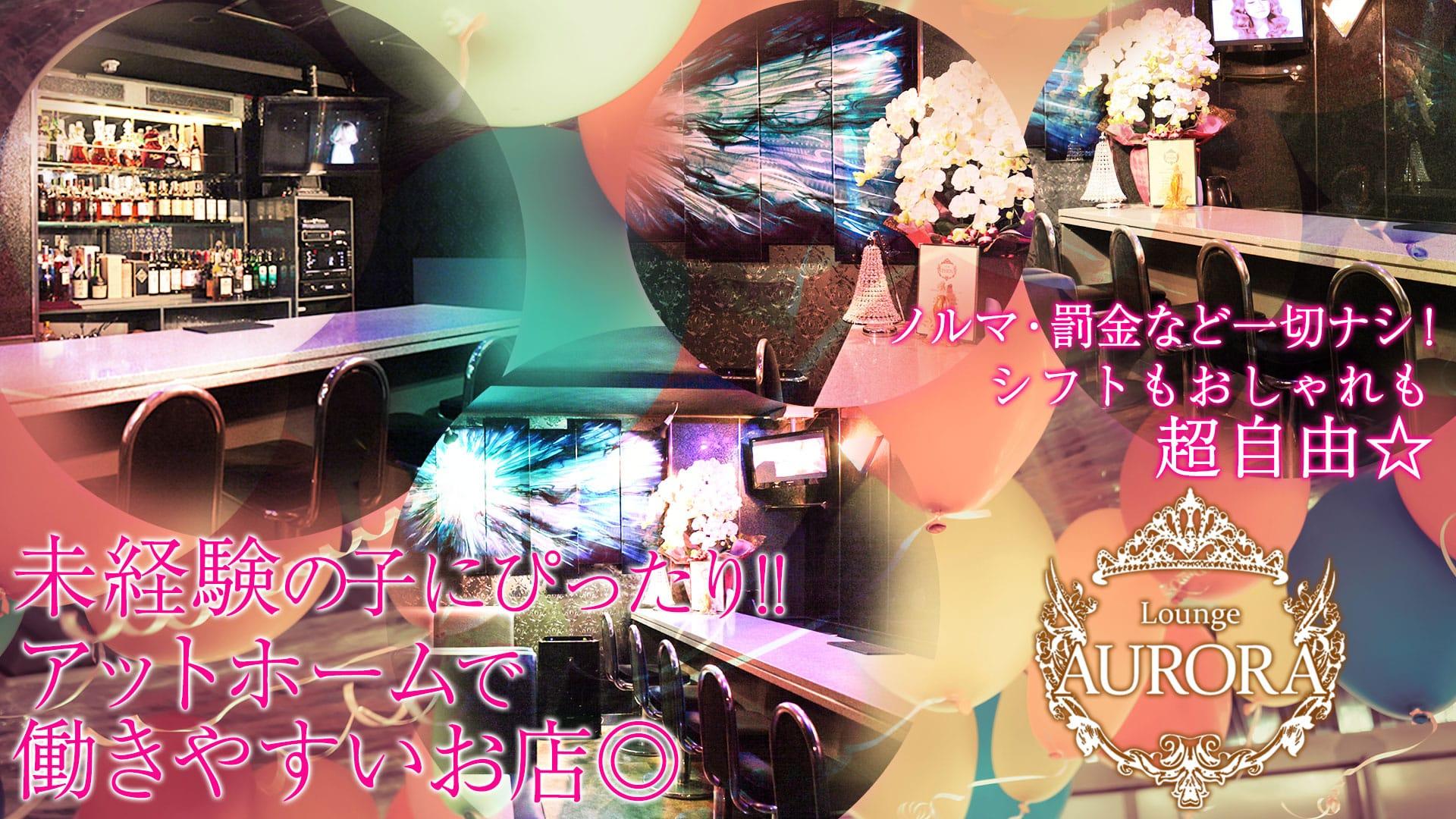 Girl's Bar AURORA<アウロラ> 新橋 ガールズバー TOP画像