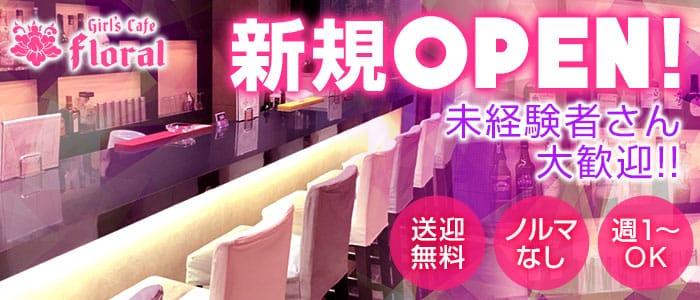 GIRL'S CAFE floral<フローラル>(新橋ガールズバー)のバイト求人・体験入店情報