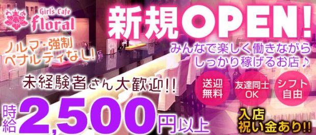 GIRL'S CAFE floral<フローラル> 新橋 ガールズバー バナー