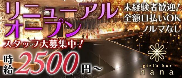 girl's bar hana <ハナ> 津田沼 ガールズバー バナー