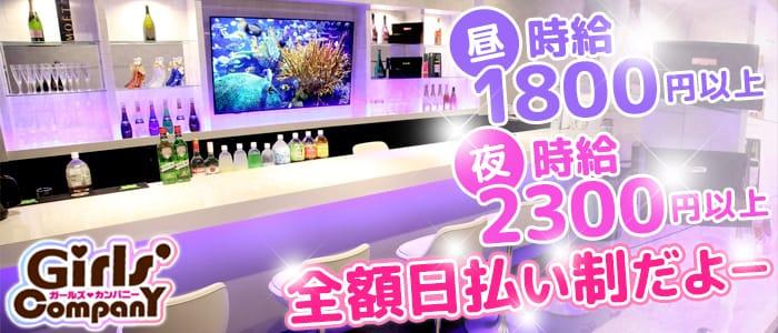 【昼&夜】Girl's Company<ガールズカンパニー>(藤沢ガールズバー)のバイト求人・体験入店情報
