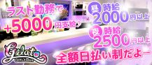 【昼&夜】Girl's Company<ガールズカンパニー> バナー