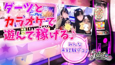 【昼&夜】Girl's Company<ガールズカンパニー> 藤沢 ガールズバー TOP画像