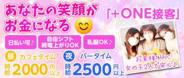 【昼&夜】Girl's Company<ガールズカンパニー> 藤沢 ガールズバー バナー