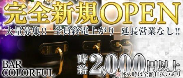 BAR COLORFUL<バーカラフル> 歌舞伎町 ガールズバー バナー