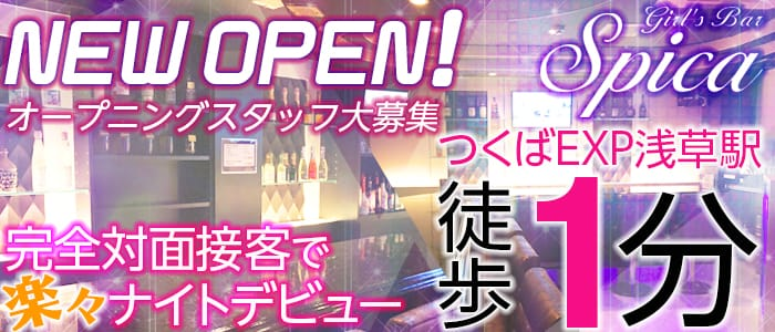 Girl's Bar Spica<スピカ>(秋葉原ガールズバー)のバイト求人・体験入店情報