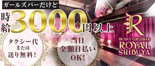 GIRLS BAR ROYAL SHIBUYA<ロイヤルシブヤ> 渋谷 ガールズバー バナー