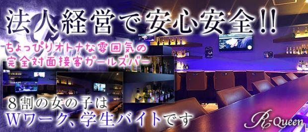 Girl's Bar R-Queen<アールクイーン> 浅草 ガールズバー バナー