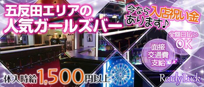 Ready Luck<レディーラック>(五反田ガールズバー)のバイト求人・体験入店情報