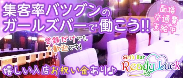 Ready Luck<レディーラック> 五反田 ガールズバー バナー