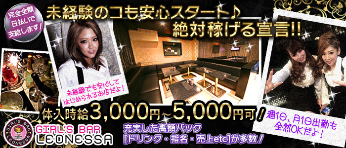 LEONESSA<レオネッサ>(川崎ガールズバー)のバイト求人・体験入店情報