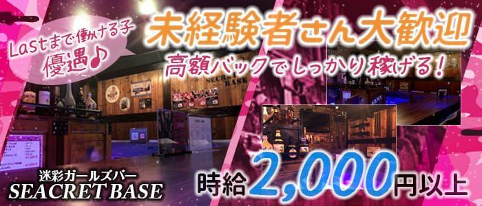 迷彩ガールズバー SEACRET BASE<シークレットベース>(上野ガールズバー)のバイト求人・体験入店情報