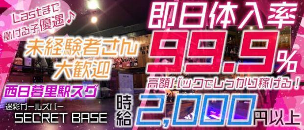 迷彩ガールズバー SEACRET BASE<シークレットベース> 上野 ガールズバー バナー