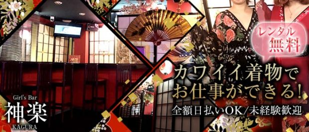 Girl's Bar 神楽<KAGURA> 亀有 ガールズバー バナー