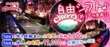 Cherry<チェリー> バナー