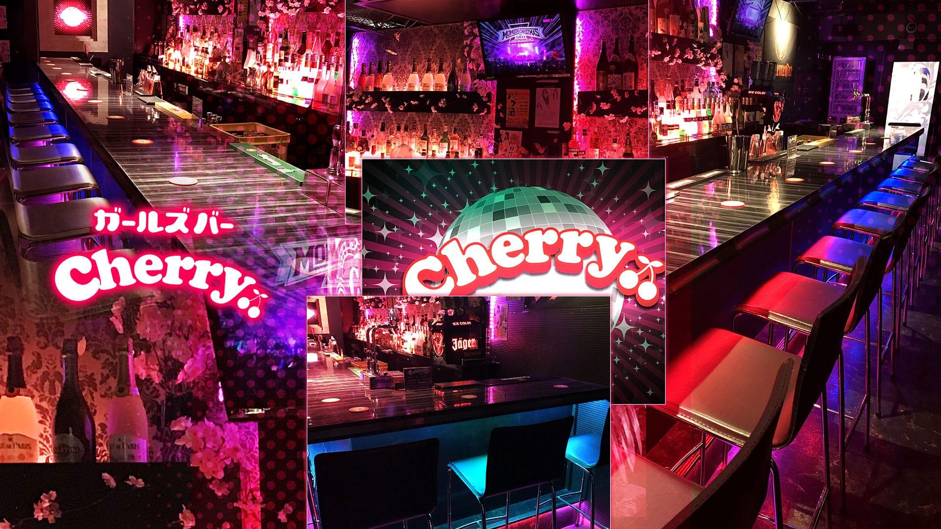 Cherry<チェリー> 五反田 ガールズバー TOP画像
