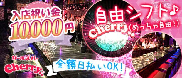 Cherry<チェリー> 五反田 ガールズバー バナー