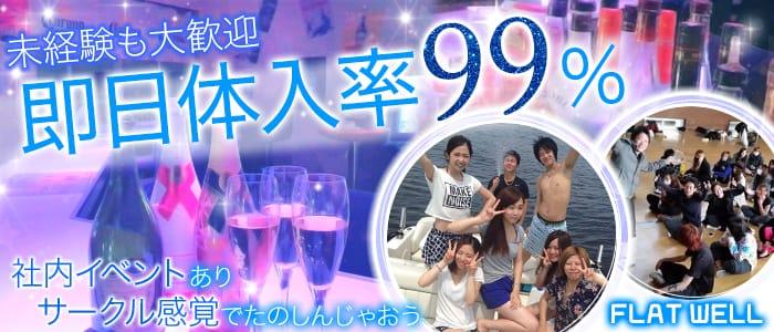 FLAT WELL<フラットウェル>(錦糸町ガールズバー)のバイト求人・体験入店情報
