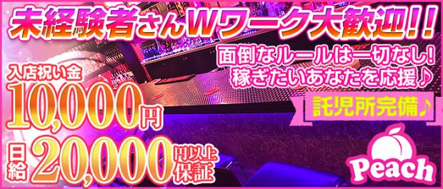 Peach<ピーチ> 五反田 ガールズバー バナー